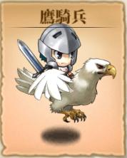 鷹騎兵アイコン