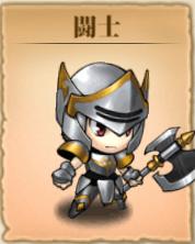 闘士アイコン