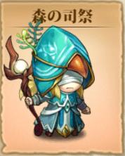 森の司祭のアイコン
