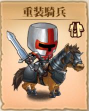 重装騎兵アイコン