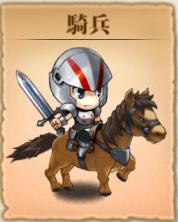 騎兵アイコン