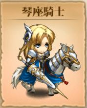 琴座騎士のアイコン