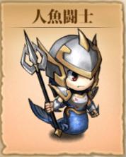 人魚闘士アイコン