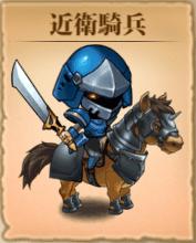近衛騎兵アイコン