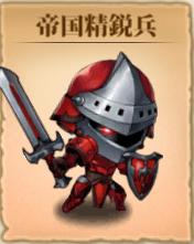 帝国精鋭兵アイコン