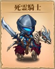 死霊騎士アイコン
