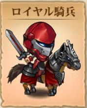 ロイヤル騎兵アイコン