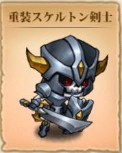 重装スケルトン剣士アイコン