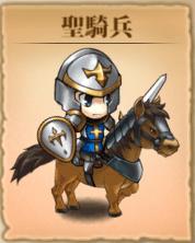 聖騎兵アイコン