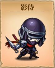 影侍アイコン
