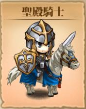 聖殿騎士アイコン