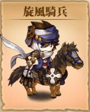 旋風騎兵アイコン