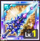 土魔剣 サファイアのアイコン