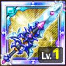 光魔剣 サファイアのアイコン