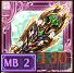 ミドガルズの絶嵐剣-Ⅱ-のアイコン