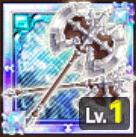 水白豪の斧鉞のアイコン