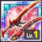 火龍刀アマツノタチのアイコン