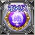 オシリスの宝石のアイコン
