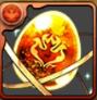 火の希石【大】のアイコン