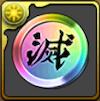 鬼滅の刃コラボメダル【虹】