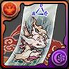荒鬼の式札のアイコン