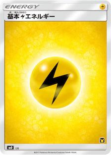 基本雷エネルギー(/)のカード