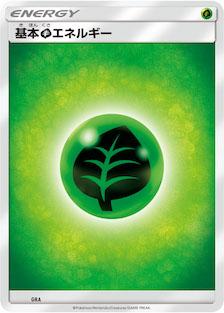 基本草エネルギー(/)のカード