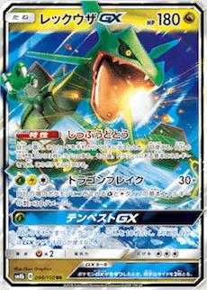 レックウザGX(SM8b/098)のカード