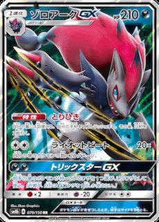 ゾロアークGX(SM8b/070)のカード
