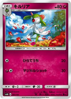 キルリアのカード画像