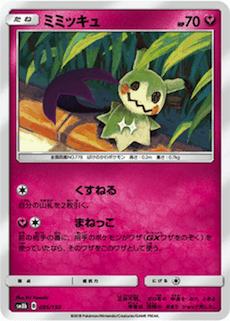 ミミッキュのカード画像