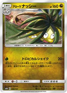 アローラナッシーのカード画像