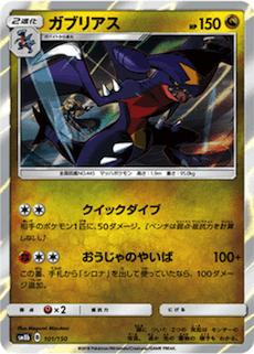 ガブリアス(SM8b/101)のカード