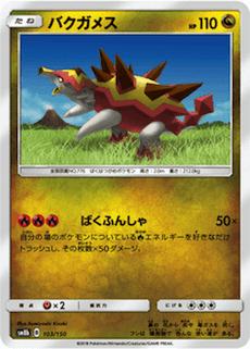 バクガメスのカード画像