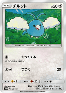 チルットのカード画像