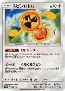スピンロトムのカード画像