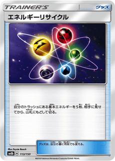 エネルギーリサイクルのカード画像