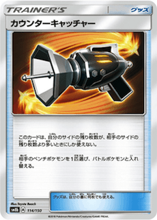 カウンターキャッチャーのカード画像