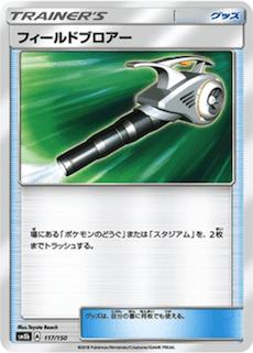フィールドブロアー(SM8b/117)のカード