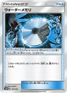 ウォーターメモリのカード画像