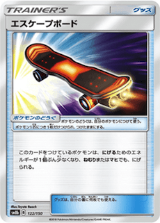 エスケープボード(SM8b/122)のカード