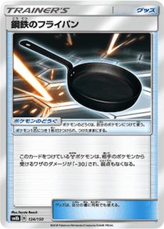 鋼鉄のフライパンのカード画像