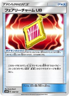 フェアリーチャームUBのカード画像