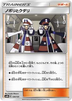 ノボリとクダリのカード画像