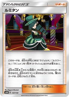 ルミタンのカード画像