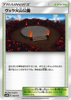 ウェラ火山公園のカード画像