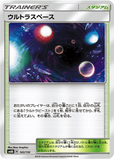ウルトラスペースのカード画像