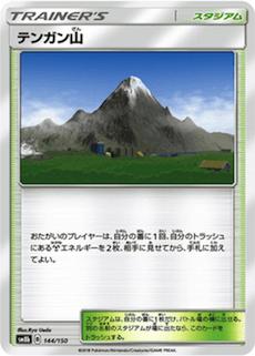 テンガン山のカード画像
