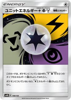 ユニットエネルギー[雷超鋼]のカード画像