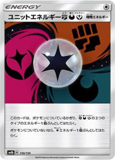 ユニットエネルギー[闘悪妖]のカード画像